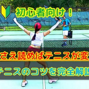 テニス初心者はコレさえ読めば上手く打てる!打ち方のコツを完全解説