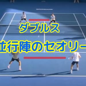 テニス|ダブルスで勝てない中級者が習得したい 並行陣 3つのセオリーとは?