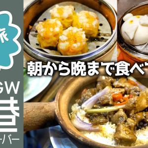 【香港】1泊2日食べるだけの旅(初日の様子)