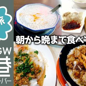 【香港】1泊2日食べるだけの旅②(2日目の様子)