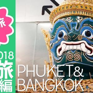 タイ旅行準備|SIMと保険について