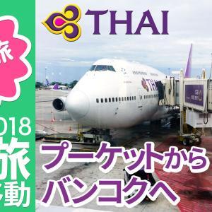【タイ旅行】3日目|プーケットからバンコクへ
