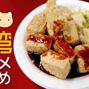 【台湾グルメ】臭豆腐(チョウドウフ)まとめ動画