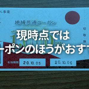 【ぽやラジ📻】GoToトラベル地域共通クーポンが使いにくい件 on stand.fm