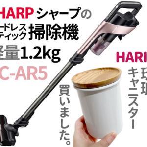 【買ったものメモ】シャープ スティッククリーナー/SHARP RACTIVE Air [EC-AR5]
