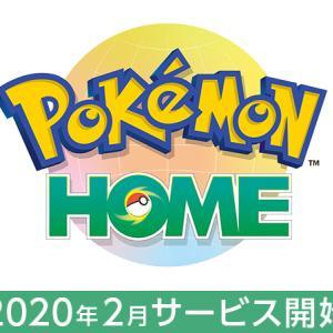 クラウドサービス【ポケモンホーム】サービス開始日が決定 詳細情報