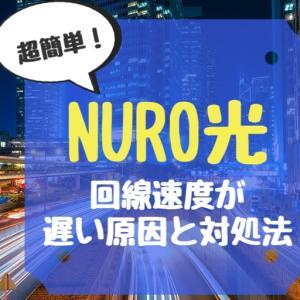 NURO光の回線速度が遅いと感じる原因と対処法【画像付きでわかりやすく解説】