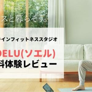 SOELU(ソエル)の無料体験レビュー!自宅でヨガのレッスンを受けよう