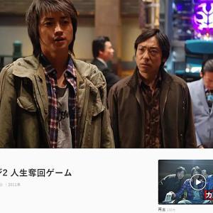 【カイジ2 人生奪回ゲーム】映画のフル動画を無料視聴する方法