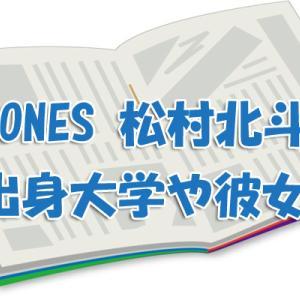 SixTONES・松村北斗の熱愛彼女・結婚の噂!出身大学や身長は?