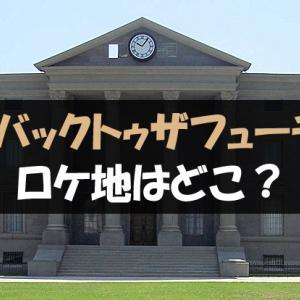 バックトゥザフューチャーのロケ地まとめ【時計台はどこ?】