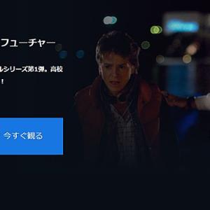 映画バックトゥザフューチャー1・2・3の動画を無料視聴!吹き替えで観られるのはココ!
