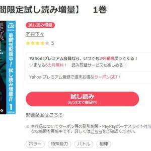 呪術廻戦の電子書籍で1番安いのはココ!無料で4巻分読める裏技も!