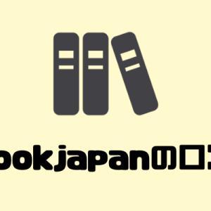 ebookjapanの悪い評判・良い口コミを正直にまとめました