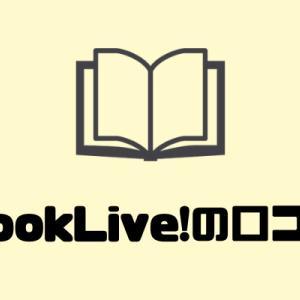 BookLive!の評判まとめ【実際に使ってメリット・デメリットを正直にレビュー】