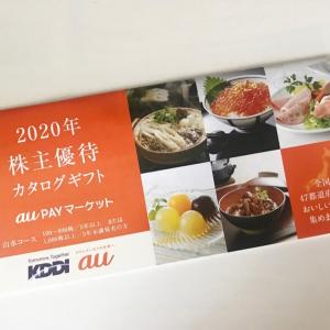 KDDIカタログギフト&元本-196万円
