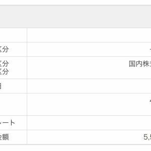 丸紅配当金&元本-188万円