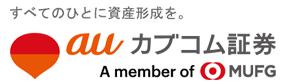 auカブコム証券がフリーETF(手数料無料)の取扱銘柄数を大幅拡大!
