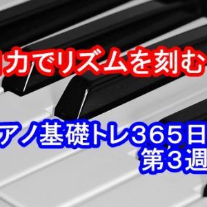 """【ピアノ基礎トレ365日チャレンジ】第4週目~曲に""""命""""を吹き込む強弱トレ~"""