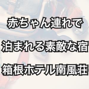 箱根で赤ちゃん連れで泊まれる素敵な宿(ホテル南風荘)