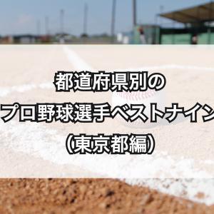 都道府県別のプロ野球選手ベストナインをまとめてみた(東京都編)