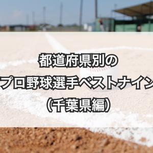 都道府県別のプロ野球選手ベストナインをまとめてみた(千葉県編)