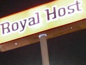 「ロイホ」など70店閉鎖へ