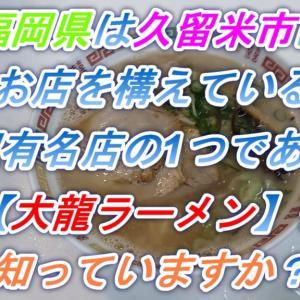 福岡県久留米市の豚骨で超有名な大龍ラーメンを知ってますか?
