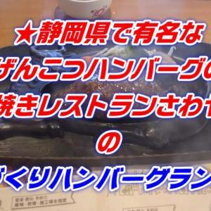 静岡県ご当地グルメの1つ炭焼きレストランさわやかのハンバーグは超絶品!