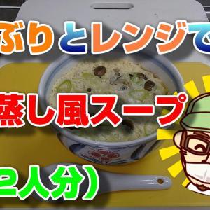 レンジとどんぶりで簡単に作れる茶碗蒸し風スープは低糖質でダイエット向き!糖尿病予防にも!