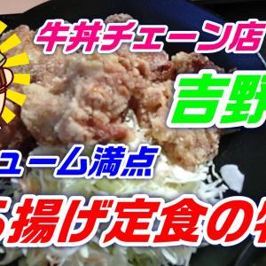 大手牛丼チェーン店の吉野屋でボリューム満点から揚げ定食の特盛が有るのをご存じですか?