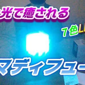 香りと光で癒される!アロマディフューザー が大容量の500ml・しかも7色LEDライト付きのAROMA DIFFUSER レビュー!