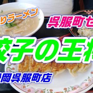 「餃子の王将」静岡呉服町店の人気NO.1 呉服町セット!こってりラーメン!餃子と炒飯もうまい!