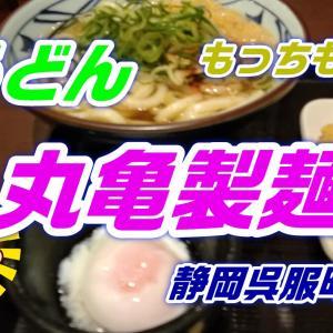 【丸亀製麺】は全国に展開をしているうどん店!もっちもちでコシのある麺は美味い!サクサク天ぷらも良い!