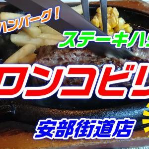 牛肉100%ハンバーグの「ステーキハウス ブロンコビリー」は炭焼き粗挽きビーフハンバーグが美味い!