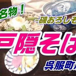 「戸隠そば」呉服町店!食べておきたい静岡名物の蕎麦!-磯おろし-!セットの天丼も良い!