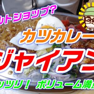 「カツカレーのジャイアン」ガッツリ!ボリューム満点!静岡市のアダルトショップ「黒猫」がカレー屋に!