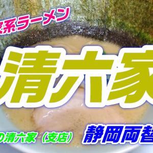【横浜家系】静岡市「清六家」はつくば市「清六家 総本山」の支店の家系!豚骨醤油ラーメンもチャーハンもうまい!