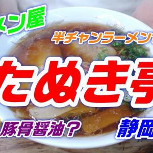 【豚骨醤油ラーメン】静岡市ラーメン店!「たぬき亭」!風味豊かな豚骨醤油ラーメンはうまい!チャーハンも良い!