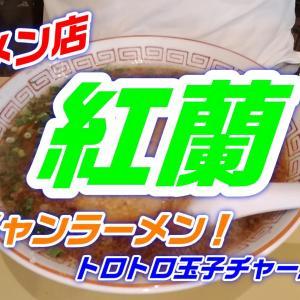静岡市ラーメン店!「紅蘭」昔ながらの風味豊かな醤油ラーメンはうまい!トロトロ玉子チャーハンも良い!