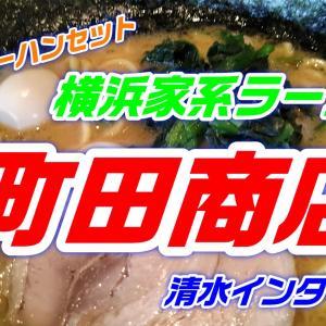 豚骨ラーメン「横浜家系ラーメン 町田商店」豚骨醤油は濃厚クリーミー!チャーハンはシンプルで良い!