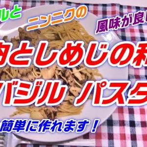 【意外と簡単パスタ】「豚肉としめじの和風バジルパスタ」はバジルとニンニクの風味が良い!(2人分)