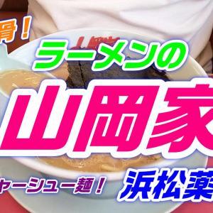 濃厚豚骨!「ラーメンの山岡家」浜松薬師店!コクと旨味がある濃厚スープ!チャーシューもうまい!