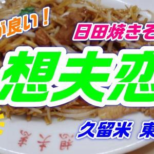 【日田焼きそば】「想夫恋」久留米東町店!今年で創業63年の味!香ばしい麺ともやしの食感が良い!