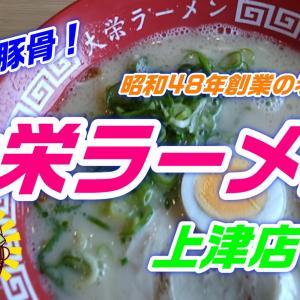 【豚骨ラーメン】久留米「大栄ラーメン」上津店!昭和48年創業の老舗!濃厚クリーミーでクセになる味!