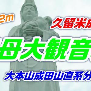 【神社仏閣】久留米成田山に参拝!日本最大級の高さを誇る慈母大観音様へ!成田山新勝寺の分院!パワースポット!