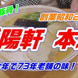 【豚骨ラーメン】久留米「潘陽軒 本店」創業昭和23年老舗の味は絶品!豚骨と鶏ガラのまろやかな味は良い!