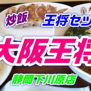 餃子専門店【大阪王将】王将セットは満足のボリューム!ラーメン炒飯はあっさり風!こだわり餃子も良い!