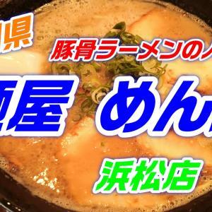 静岡県浜松市「麺屋 めん虎」浜松店!濃厚クリーミーで久留米ラーメン系!チャーシューもうまい!