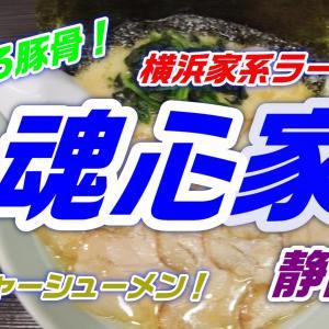 【横浜家系】濃厚豚骨クリーミー「横浜家系ラーメン 魂心家」炙りチャーシューの醤油チャーシューメンを注文!